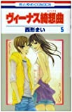 ヴィーナス綺想曲 第5巻 (花とゆめCOMICS)