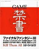 GAME禁書 (三才ムック VOL. 171)