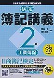 2級工業簿記〔平成28年度版〕 (【検定簿記講義】)