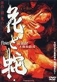 月蝕歌劇団 花と蛇 [DVD]