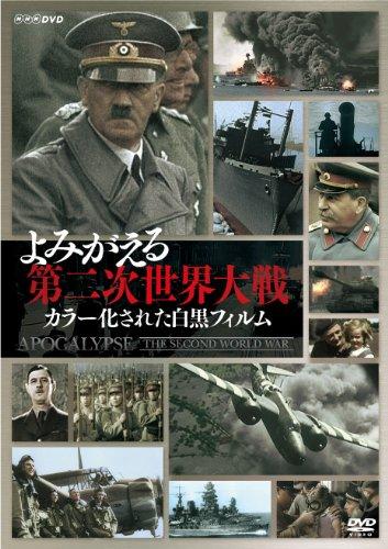 よみがえる第二次世界大戦~カラー化された白黒フィルム~ DVD BOX(3枚組)
