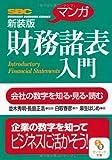 (文庫)〔マンガ〕財務諸表入門 新装版] (サンマーク文庫)