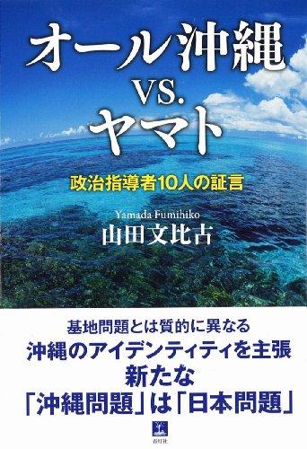 オール沖縄 VS. ヤマト ―政治指導者10人の証言