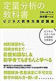 定量分析の教科書: ビジネス数字力養成講座