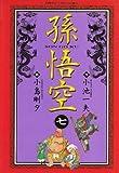 孫悟空 7 (劇画キングシリーズ)