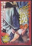 遠距離通学痴漢地帯 KPR006 [DVD]
