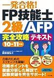 一発合格!FP技能士2級AFP完全攻略テキスト〈10‐11年版〉