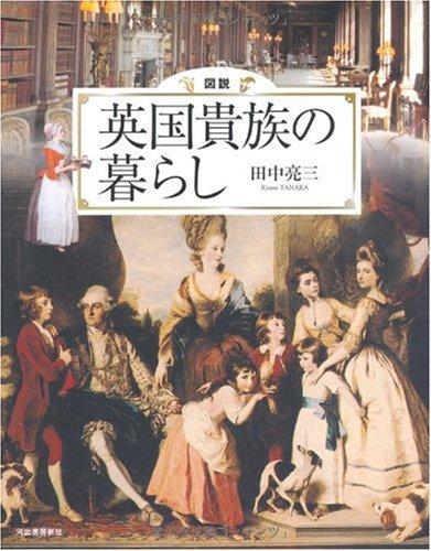 図説 英国貴族の暮らし (ふくろうの本/世界の文化)