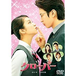 クローバー 【通常版】 DVD