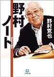野村ノート (小学館文庫 の 3-1)