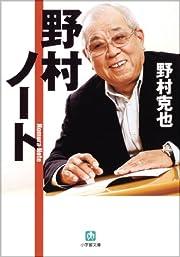 野村ノート (小学館文庫) (文庫)