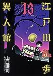 江戸川乱歩異人館 13 (ヤングジャンプコミックス)