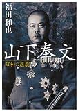 山下奉文—昭和の悲劇 (文春文庫)