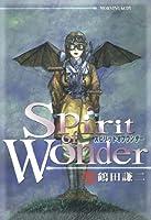 Spirit of Wonder (モーニングKCDX (845))