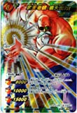 ミラクルバトルカードダス ミラバト ドラゴンボール 超Ωレア 武天老師・最大出力! (おまけカード10枚つき) 《ギフト》