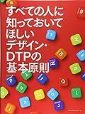 すべての人に知っておいてほしい デザイン・DTPの基本原則