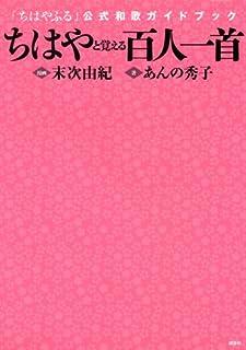 ちはやと覚える百人一首 「ちはやふる」公式和歌ガイドブック