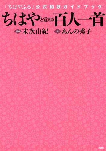 公式ガイドブック