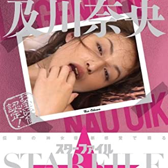 スターファイル 及川奈央 [DVD]