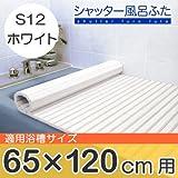 東プレ 風呂ふた シャッター ホワイト 65×119cm S12