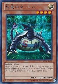 【シングルカード】15AY) 超電磁タートル 効果 シークレット 遊戯王