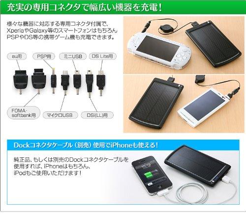 サンワダイレクト ソーラーバッテリー充電器 大容量3000mAH スマートフォン iPhone 携帯電話 PSP DS 対応 700-BTS001