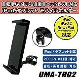 Hanwha 自転車/バイク&自動車ヘッドレスト対応 タブレットPC モバイルホルダー [iPad/iPad2/New iPad対応][車載スタンド] UMA-TH02