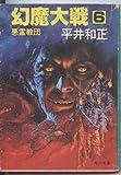 幻魔大戦〈6〉 (1980年) (角川文庫)