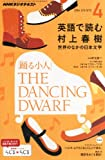 NHK ラジオ 英語で読む村上春樹 2014年 04月号 [雑誌]