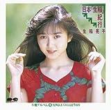 Myこれ!チョイス 20 日本「生稲」紀行+シングルコレクション
