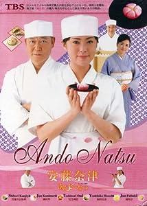2008 Japanese Drama Ando Natsu W English Subtitle