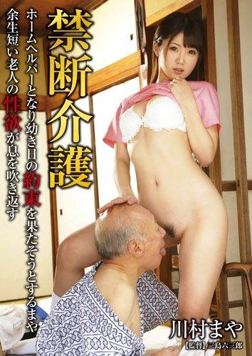 禁断介護 川村まや [DVD]