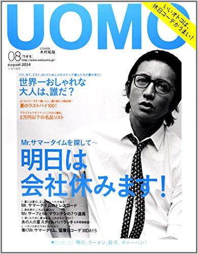 uomo (ウオモ) 2014年 08月号 [雑誌]