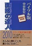 面接の達人2010 バイブル版 (MENTATSU 1)