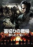 裏切りの戦場 葬られた誓い[DVD]