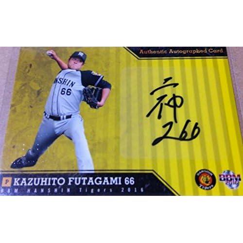 BBM 阪神タイガース 二神一人 限定 直筆 サインカード 2016 ベースボールマガジン社