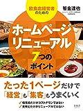 飲食店経営者のための ホームページリニューアル 7つのポイント: たった1ページだけで「経営」も「集客」もうまくいく (金風舎)