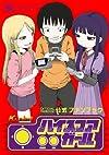 ハイスコアガール 公式ファンブック KAJIMEST (ビッグガンガンコミックススーパー)