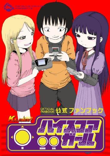 ハイスコアガール 公式ファンブック KAJIMEST (ビッグガンガンコミックススーパー) [コミック]