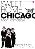 SWEET HOME CHICAGO / ヤマザキ マリ のシリーズ情報を見る