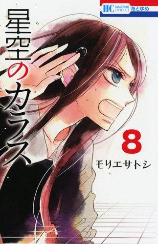星空のカラス 8 (花とゆめコミックス)