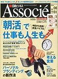 日経ビジネス Associe (アソシエ) 2010年 6/1号 [雑誌]