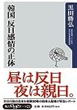 韓国 反日感情の正体 角川oneテーマ21