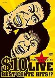 $10 LIVE~ベストコントヒッツ!? [DVD]