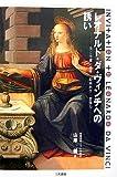 レオナルド・ダ・ヴィンチへの誘い—美と美徳・感性・絵画科学・想像力
