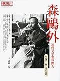 森鴎外―近代文学界の傑人 (別冊太陽 日本のこころ 193)
