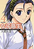 女子高生 Girls-High : 4 (アクションコミックス)