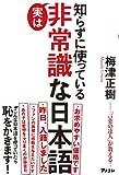 知らずに使っている実は非常識な日本語(仮)
