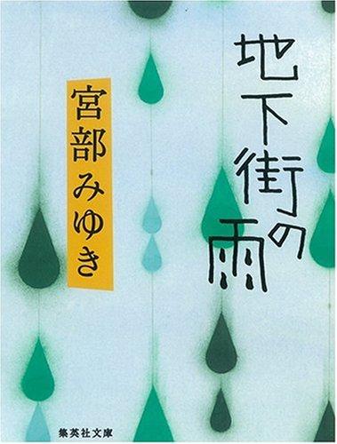 地下街の雨