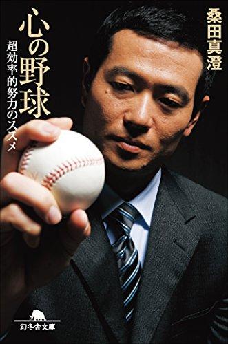 心の野球 超効率的努力のススメ (幻冬舎文庫)